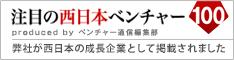 西日本ベンチャー